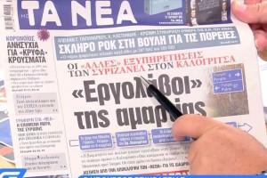 Τα πρωτοσέλιδα των εφημερίδων (10/07)