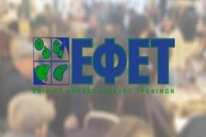 ΕΦΕΤ: Συμπληρωματική ανάκληση προϊόντων σαλαμιού