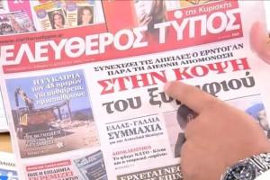 Τα πρωτοσέλιδα των εφημερίδων (14/08)