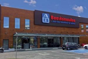 Νέο ρεκόρ για τα σούπερ μάρκετ ΑΒ Βασιλόπουλος