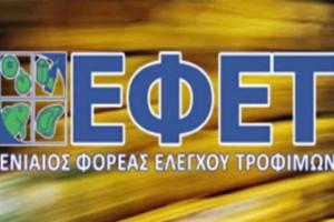 Ανακοίνωση «βόμβα» από τον ΕΦΕΤ