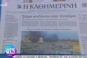 Τα πρωτοσέλιδα των εφημερίδων (05/08)