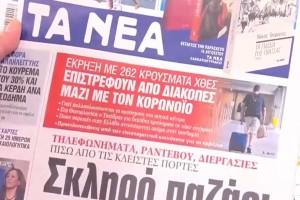 Τα πρωτοσέλιδα των εφημερίδων (13/08)