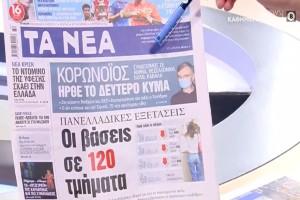 Τα πρωτοσέλιδα των εφημερίδων (03/08)