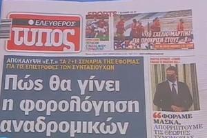 Τα πρωτοσέλιδα των εφημερίδων (06/08)