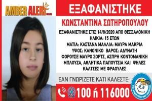 Συναγερμός στη Θεσσαλονίκη: Εξαφάνιση 15χρονης