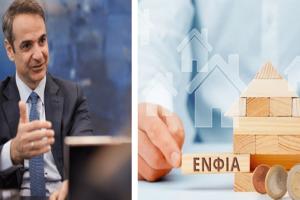 Μείωση του ΕΝΦΙΑ ανακοίνωσε ο Μητσοτάκης - Ποιους αφορά