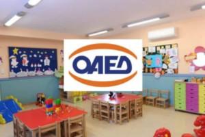Παιδικοί σταθμοί ΟΑΕΔ: Οι οριστικοί πίνακες - Δικαιούχοι, αναπληρωματικοί και αποκλειόμενοι