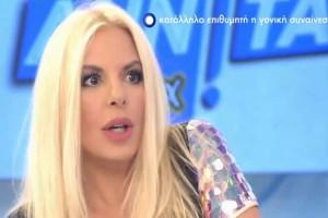 «Εγώ είμαι ο εραστής...» - Άφωνη η Αννίτα Πάνια