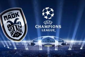 ΠΑΟΚ: Αυτή είναι η αντίπαλός του στο Champions League