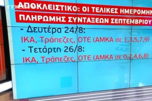 Συντάξεις Σεπτεμβρίου: Αυτές είναι οι τελικές ημερομηνίες πληρωμής (Video)
