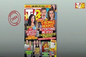 TV24: Ο Θωμάς νεκρός - Όσα θα δείτε στις Άγριες Μέλισσες