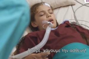 Σε κώμα η Elif - Σοκαριστικές οι σημερινές 23/9 εξελίξεις
