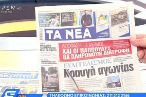 Τα πρωτοσέλιδα των εφημερίδων (23/09)