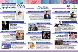 Διαγωνισμός Athensmagazine.gr: Κερδίστε 2 διπλές προσκλήσεις για την συναυλία του Μανώλη Μητσιά από τον Δήμο Αμαρουσίου