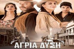 "H θεατρική παράσταση του Θοδωρή Αθερίδη ""Άγρια Δύση"" το Σάββατο 5 Σεπτεμβρίου στο Φεστιβάλ του Δήμου Αμαρουσίου"