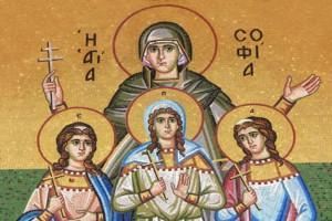 Αγία Σοφία και οι κόρες της Αγάπη, Πίστη, Ελπίδα: Η μεγάλη γιορτή της Ορθοδοξίας που τιμάται σήμερα (17/9)