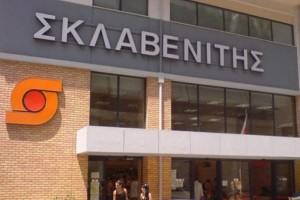 Σεισμός στην αγορά: Λουκέτο στον Σκλαβενίτη - Σοκ για καταναλωτές