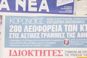 Τα πρωτοσέλιδα των εφημερίδων (25/09)
