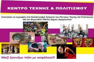 Κέντρο Τέχνης και Πολιτισμού Δήμου Αμαρουσίου: Μαζί ξεκινάμε πάλι με ασφάλεια