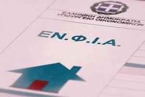 ΕΝΦΙΑ: Προς παράταση η πληρωμή της πρώτης δόσης - Τα 2+1 σενάρια