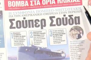 Τα πρωτοσέλιδα των εφημερίδων (30/09)