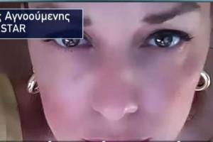 Καρδίτσα: Σπαράζει καρδιές η μητέρα της 43χρονης αγνοούμενης φαρμακοποιού - «Κοιτάζω από το παράθυρο μήπως φανεί» (Video)
