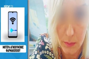 «Ραγίζει» καρδιές η μητέρα της 43χρονης φαρμακοποιού: «Που είναι το κορίτσι μου τόσες μέρες;» (Video)