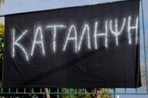 """""""Πανικός"""" σε σχολείο υπό κατάληψη στην Καλαμάτα: Ξύλο ανάμεσα σε καθηγητές και μαθητές"""