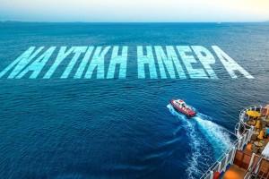 Η φωτογραφία της ημέρας: Παγκόσμια Ναυτική Ημέρα