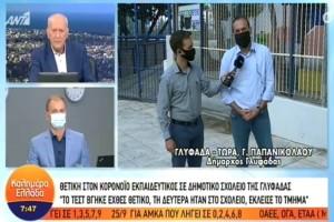 Θεσσαλονίκη: Πρώτο κρούσμα κορωνοϊού σε σχολείο - Δασκάλα στην Περαία βρέθηκε θετική!