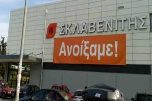 Τέλος εποχής για τα σούπερ μάρκετ Σκλαβενίτης; Η μεγάλη απόφαση!