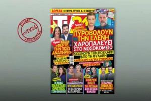 TV24: Τραγική κατάληξη στις Άγριες Μέλισσες - Φρίκη στις 8 Λέξεις