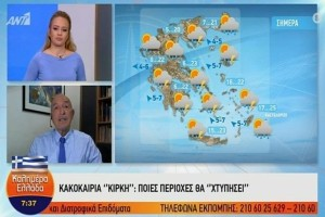 """Κακοκαιρία """"Κίρκη"""" : Ποιες περιοχές θα χτυπήσει; - Προειδοποίηση από τον Τάσο Αρνιακό (video)"""