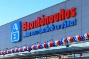 Έκτακτη ανακοίνωση από ΑΒ Βασιλόπουλος για κατάστημα του!