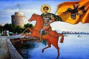 Η φωτογραφία της ημέρας: Του Αγίου Δημητρίου - Μεγάλη γιορτή για την Θεσσαλονίκη