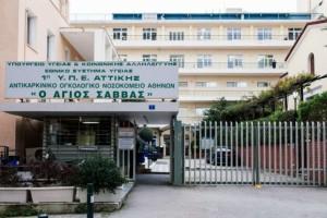 """Συναγερμός στο νοσοκομείο """"Άγιος Σάββας"""" - Εντοπίστηκαν 15 κρούσματα κορωνοϊού"""