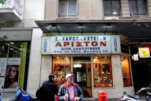 Άριστον: Η θρυλική τυρόπιτα που μεγάλωσε πολλές γενιές Αθηναίων