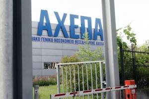 Συναγερμός στο ΑΧΕΠΑ: Βρέθηκαν κρούσματα κορωνοϊού στο προσωπικό