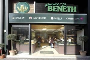 """Μαζικά λουκέτα στους φούρνους """"Βενέτη"""": Σεισμός στην αγορά"""