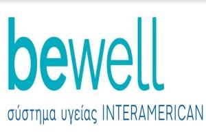 Στους 43.500 ασφαλισμένους έφθασε το «bewell» της INTERAMERICAN