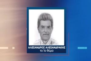 Διπλό φονικό στα Χανιά: Ο πατέρας μου ήταν θύμα και τον έβγαλαν δολοφόνο, λέει η κόρη του 82χρονου (video)
