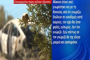 Έγκλημα στο Λουτράκι: Tο τελευταίο «αντίο» στη 43χρονη - Συγκλονίζουν τα λόγια της κόρης της (Video)