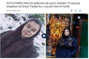 Πρώτο θέμα στην Αλβανία η εξαφάνιση της 19χρονης από το Κορωπί! (video)