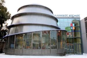 Το Κέντρο Πολιτισμού «Ελληνικός Κόσμος» ανοίγει ξανά τις πόρτες του