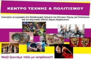 Κέντρο Τέχνης και Πολιτισμού Δήμου Αμαρουσίου: Ξεκίνησαν τα μαθήματα στα Καλλιτεχνικά τμήματα και το Δημοτικό Ωδείο