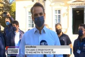 Στη Σάμο ο Μητσοτάκης - Φόρος τιμής στη μνήμη των δύο παιδιών που έχασαν τη ζωή τους (video)