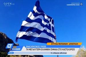 28η Οκτωβρίου: Κρητικός ύψωσε στο Καστελλόριζο την μεγαλύτερη ελληνική σημαία (βίντεο)