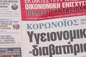Τα πρωτοσέλιδα των εφημερίδων (30/11)