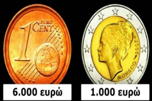 Ποιες δραχμές; Αν έχετε 2ευρα ή μονόλεπτα στο σπίτι σας παρατηρήστε τα καλά - Μπορεί να αξίζουν χιλιάδες ευρώ